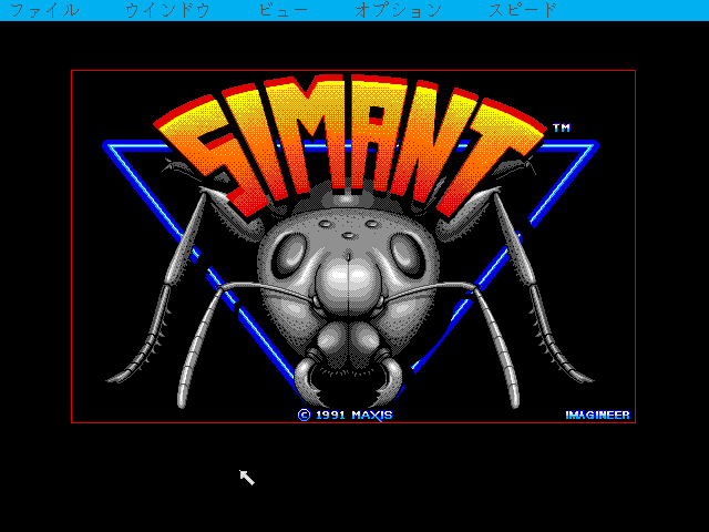 SimAnt: The Electronic Ant Colony FM Towns Title screen