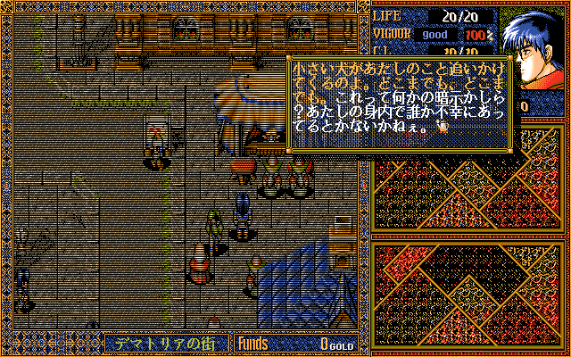 Phantasie RPG Amaranth III FM Towns The townsfolk are outraged that Fuga didn't even bother getting rid of the scanlines when porting over from the PC-98