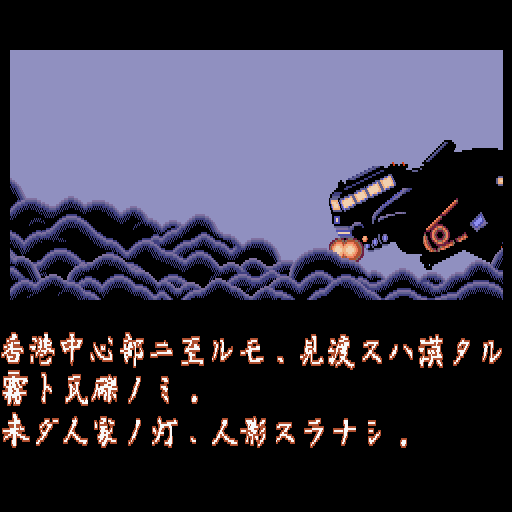 Illusion City: Gen'ei Toshi Sharp X68000 Intro detailing the story of the game
