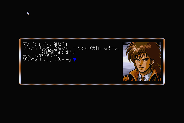 Illusion City - Gen'ei Toshi Sharp X68000 Tianren, the main hero, dialogue box