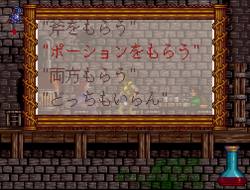 Shadow of the Beast II FM Towns Unlike in the Amiga original where you had to type keywords, here you're presented with dialogue choices