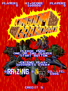 Kingdom Grandprix Arcade Title screen