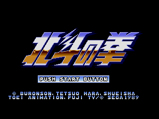 Last Battle Genesis Japanese title screen