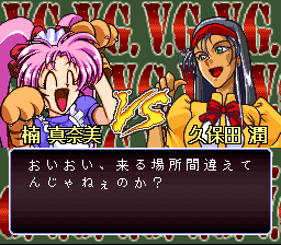 Advanced V.G. SNES Dialogue