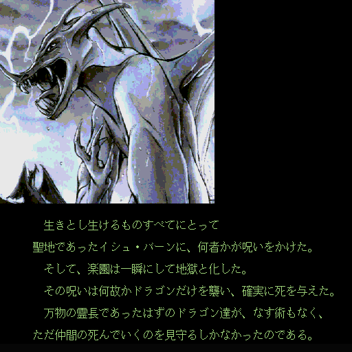 Emerald Dragon Sharp X68000 The intro is the same as in the FM Towns version, only there it's voiced, here you have to read the text