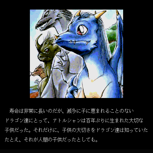 Emerald Dragon Sharp X68000 The blue dragon's name is Atrushan