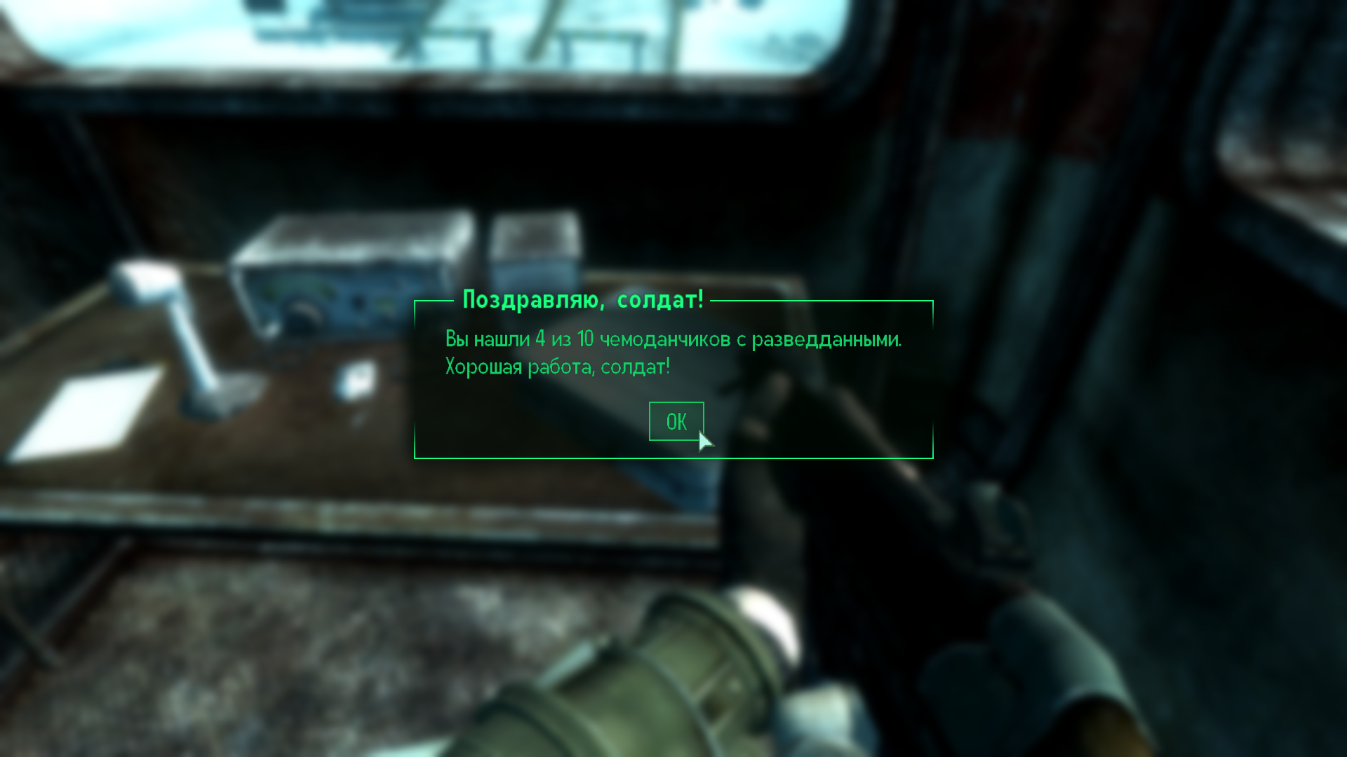 Fallout 3: Operation: Anchorage Windows You can optionally gather 10 intel boxes for a bonus