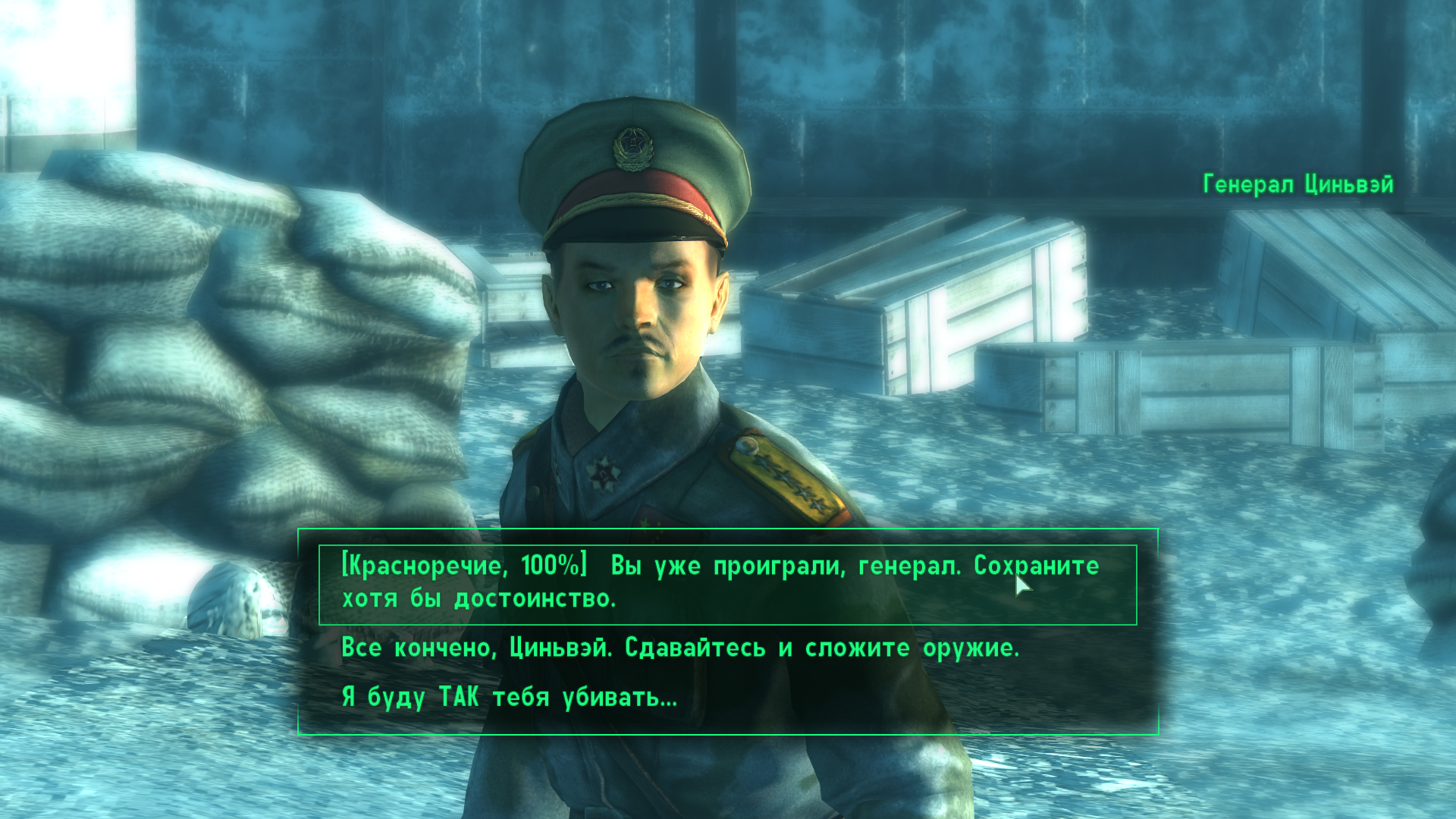 Fallout 3: Operation: Anchorage Windows Face to face with the Chinese General