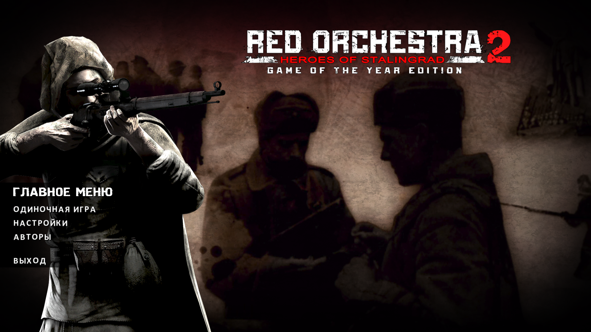 Red Orchestra 2: Heroes of Stalingrad - Game of the Year Edition Windows Main menu (special offer version with Single player content only)