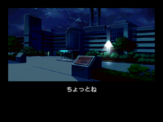 Policenauts PlayStation Infiltrating a hospital at night