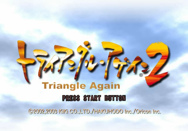 Triangle Again 2 PlayStation 2 Main title.