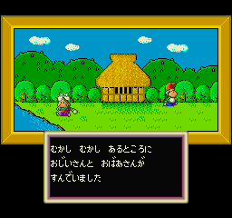 Momotarō Densetsu Sharp X68000 Intro, long ago in Japan lived an old childless couple