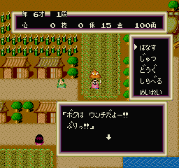 Momotarō Densetsu Sharp X68000 Having a meaningful conversation with a cow patty... How bizarre, how bizarre...
