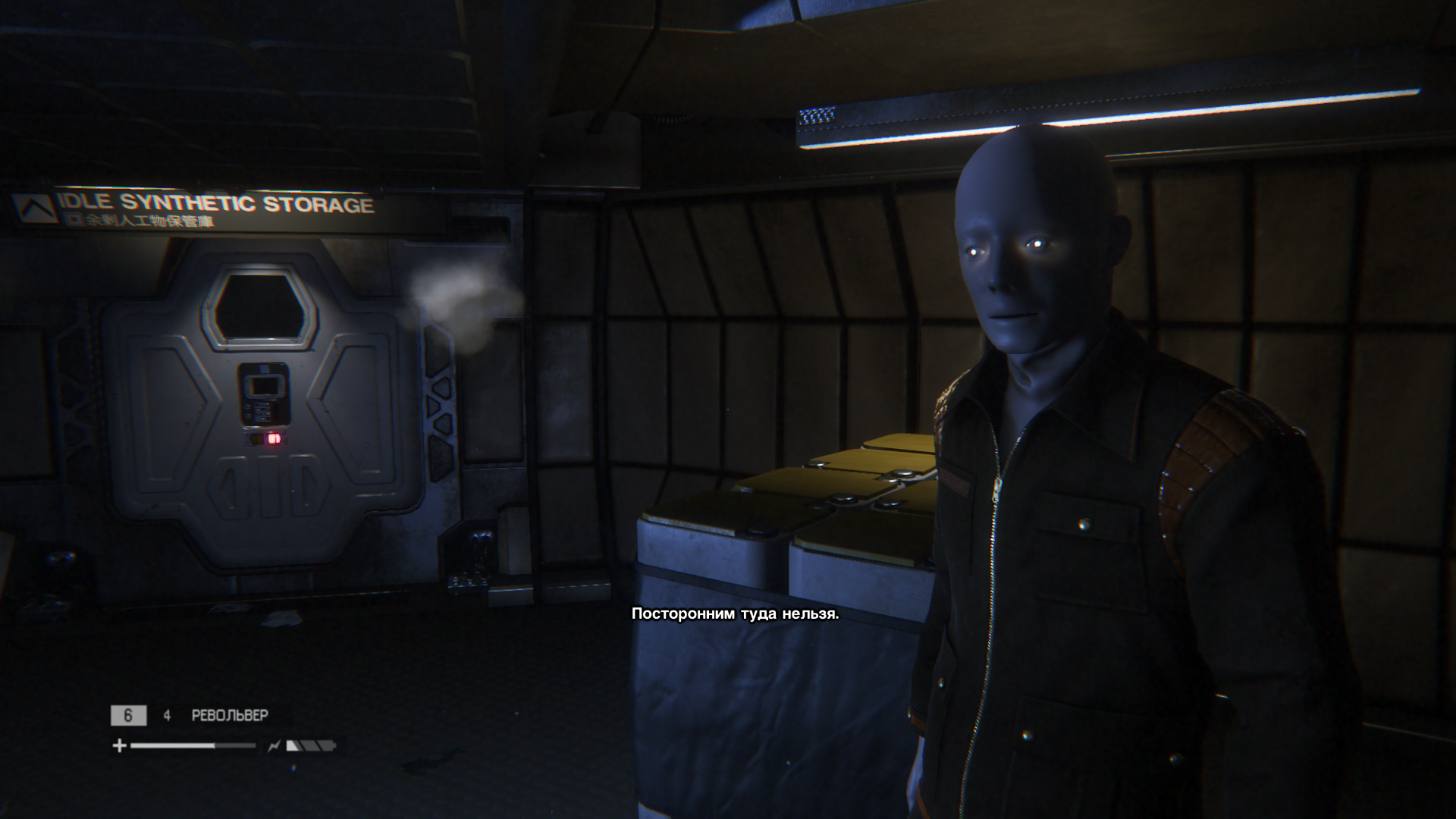 Alien: Isolation Mission 12: Synthetic Solution - Security ...