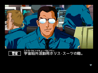 "Policenauts SEGA Saturn Cop: ""It's an acronym for 'Extravehicular Mobility Police Suit'"""