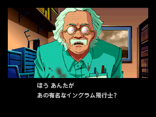 "Policenauts SEGA Saturn Victor: ""Hey, aren't you Ingram, the famous astronaut?"""