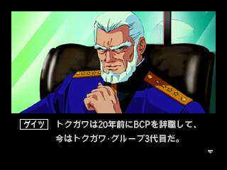 "Policenauts SEGA Saturn Gatse: ""Tokugawa left the BCP 20 years ago. He's now the third president of Tokugawa Group."""