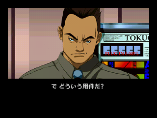"Policenauts SEGA Saturn Guard: ""State your business!"""