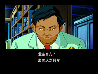 "Policenauts SEGA Saturn Ishida: ""Mr. Hojo? What happened to him?"""