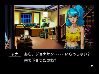 "Policenauts SEGA Saturn Anna: ""Oh, Jonathan?! Welcome! Why don't you come in?"""