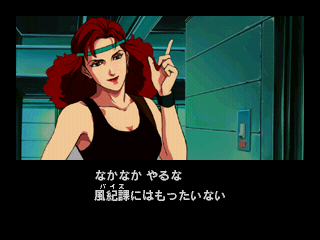 "Policenauts SEGA Saturn Meryl: ""That was really easy. I'm just too good for the Vice Squad."""