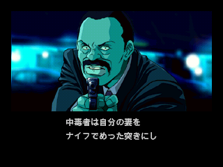 "Policenauts SEGA Saturn Ed: ""The junkie has already stabbed his own wife with a knife."""