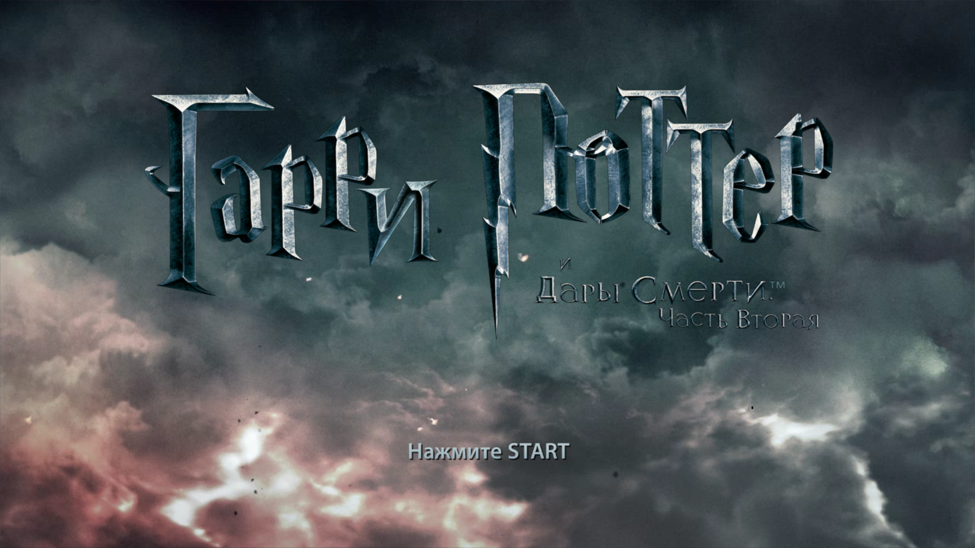 Harry Potter and the Deathly Hallows: Part 2 Screenshots ...
