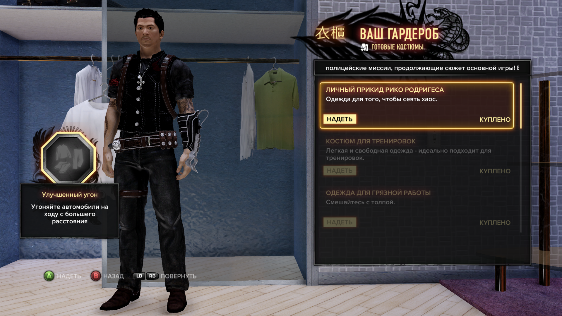 Sleeping Dogs: Square Enix Character Pack 0