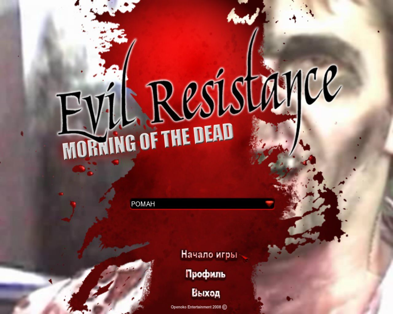 Evil Resistance: Morning of the Dead