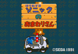 Waku Waku Sonic Patrol Car Arcade Title screen.