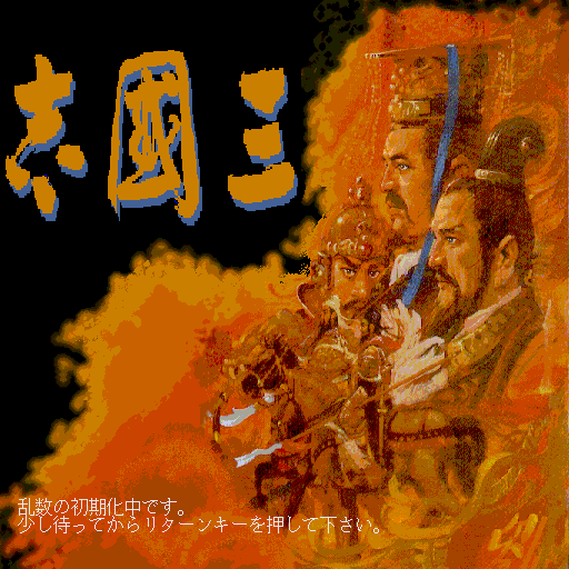 Romance of the Three Kingdoms Sharp X68000 Title screen, the X68000 version of this game features more colors on screen than the other computer versions