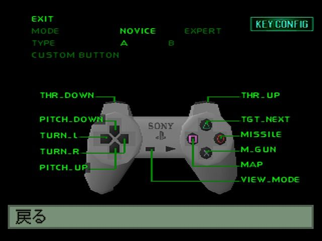 Ace Combat 2 PlayStation Key config screen
