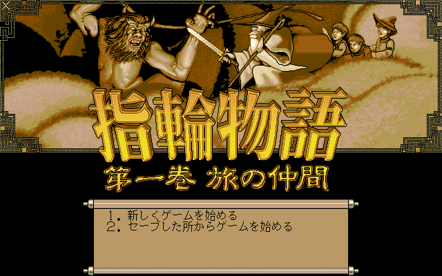 J.R.R. Tolkien's The Lord of the Rings, Vol. I PC-98 Title screen/main menu