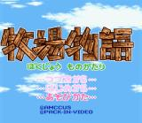 Harvest Moon SNES Japanese Title
