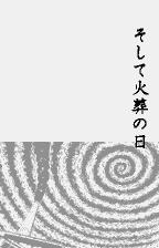Uzumaki: Denshi Kaikihen WonderSwan The smoke from their cremations rise in spirals...