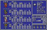 Final Fantasy WonderSwan Color Menu