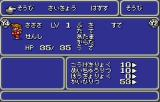 Final Fantasy WonderSwan Color Equipment screen