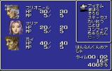 Final Fantasy II WonderSwan Color Menu