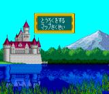 Lord Monarch SNES Main menu with a nice background