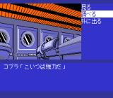 Cobra: Kokuryū Ō no Densetsu TurboGrafx CD Space station machinery