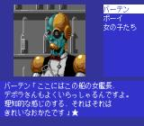 Cobra: Kokuryū Ō no Densetsu TurboGrafx CD Would you like to drink anything prepared by this bartender? I wouldn't