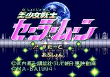 Bishōjo Senshi Sailor Moon Genesis Title screen