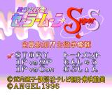 Bishōjo Senshi Sailor Moon Super S: Zenin Sanka!! Shuyaku Sōdatsusen SNES Title screen