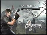 Resident Evil 4 GameCube Secret DVD - Main Menu