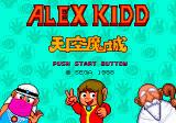 Alex Kidd in the Enchanted Castle Genesis Japanese title
