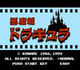 Castlevania NES Japan Title screen