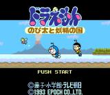 Doraemon: Nobita to Yōsei no Kuni SNES Title screen