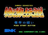 Fatal Fury Neo Geo Title screen (Japanese version).