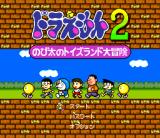 Doraemon 2: Nobita no Toys Land Daibōken SNES Title screen
