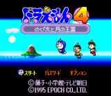 Doraemon 4: Nobita to Tsuki no Ōkoku SNES Title screen